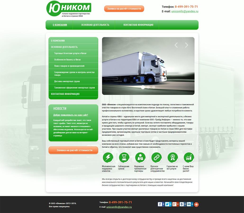 Сайты московских логистических компаний размещение ссылок в блоке html