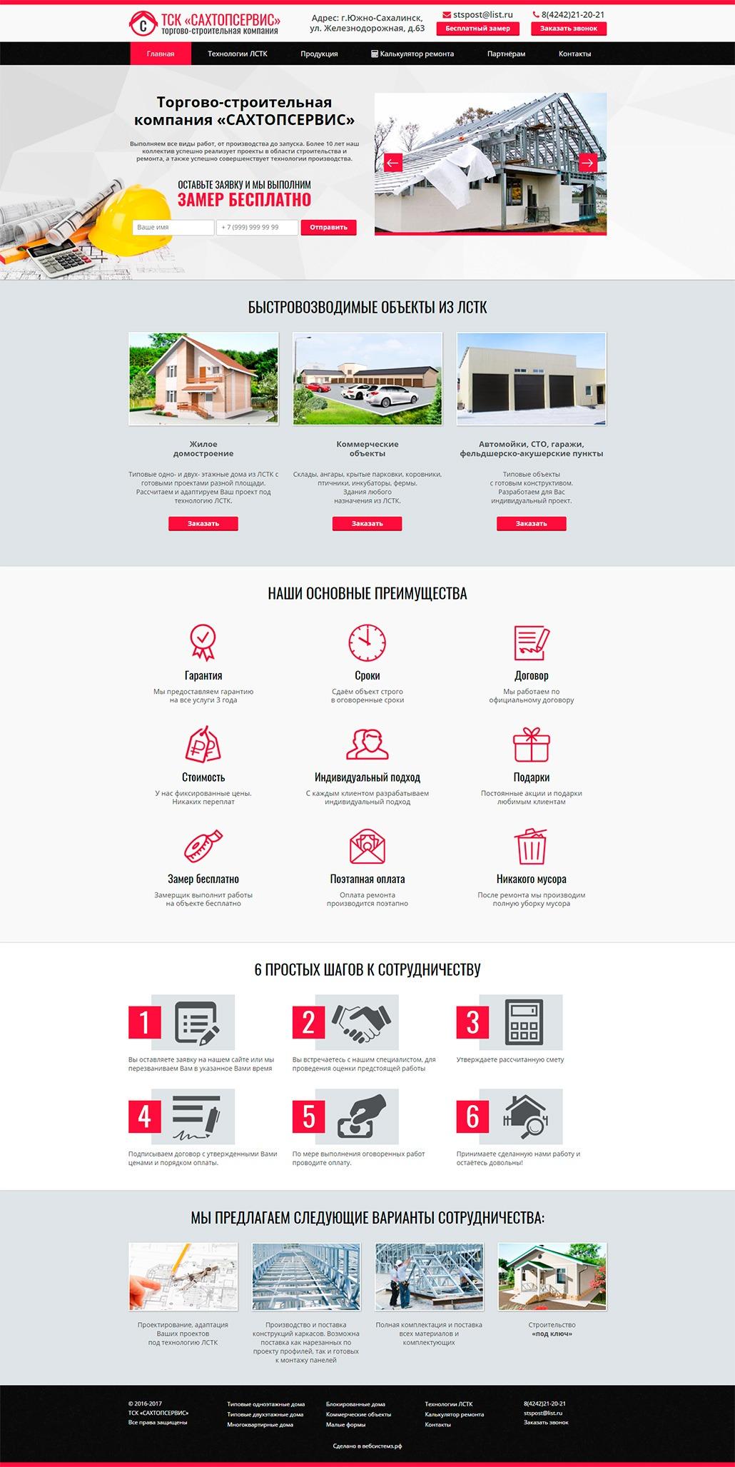 Изображение примера создания сайтов по строительству и ремонту